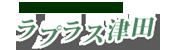 ラプラス津田 | 茨城県ひたちなか市